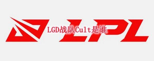 LGD战队Cult是谁