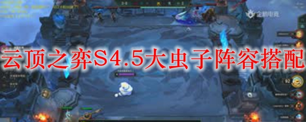 yunding游戏S 4.5 bug阵容