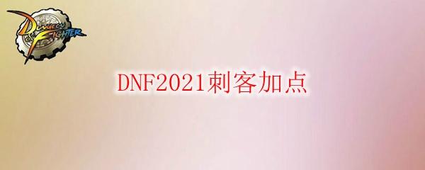 DNF2021刺客加点