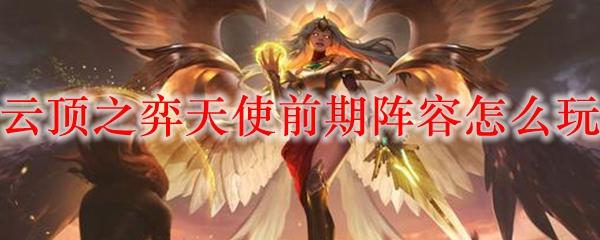 如何玩云鼎游戏天使词典阵容
