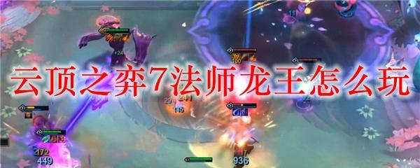 云顶游戏7大师龙王播放方法