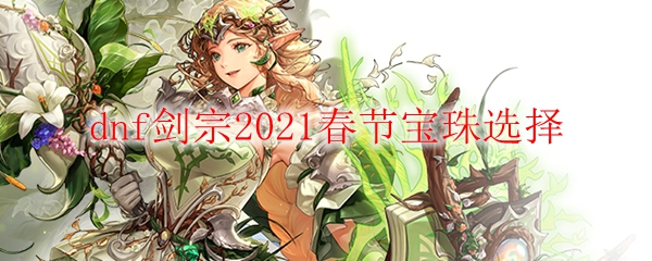 dnf剑宗2021春节宝珠选择