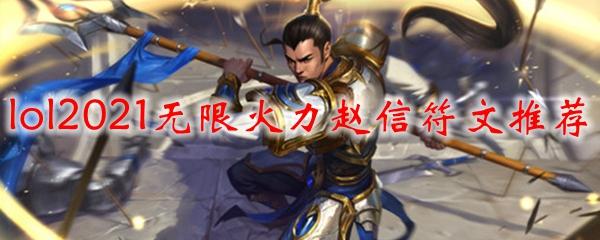 lol2021无限火力赵信符文推荐