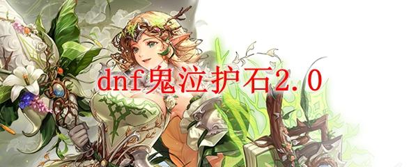 dnf鬼泣护石2.0