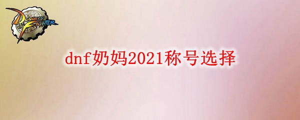 dnf奶妈2021称号选择