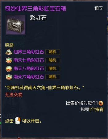 剑灵奇妙仙界三角彩虹宝石箱怎么获得