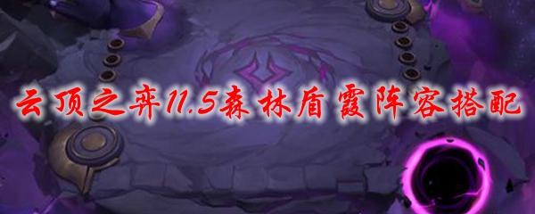 云顶之弈11.5森林盾霞阵容搭配
