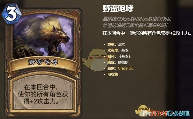 《炉石传说》3月强势卡组2021