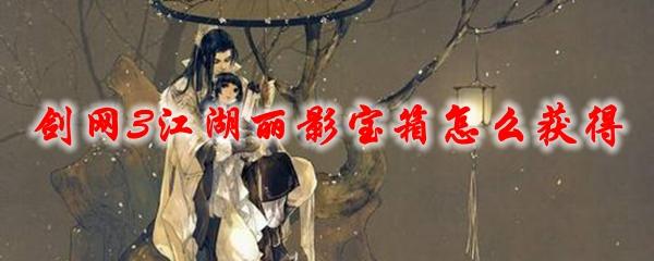 剑网3江湖丽影宝箱怎么获得2021
