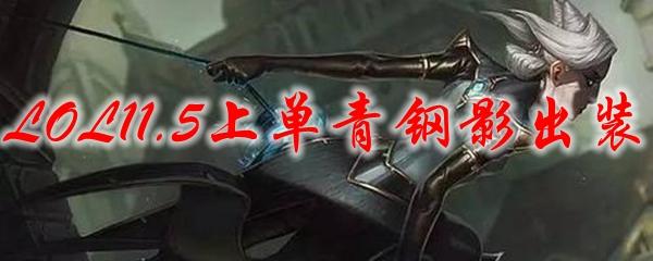 LOL11.5上单青钢影出装