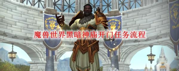 魔兽世界黑暗神庙开门任务流程