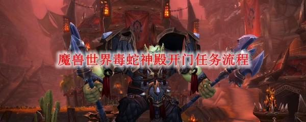 魔兽世界毒蛇神殿开门任务流程