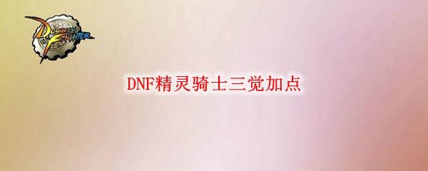 DNF精灵骑士三觉加点