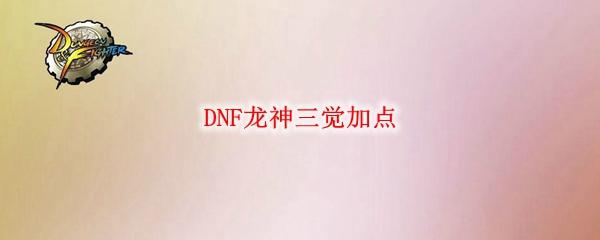DNF龙神三觉加点