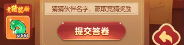 梦幻西游网页版金卡竞猜答案