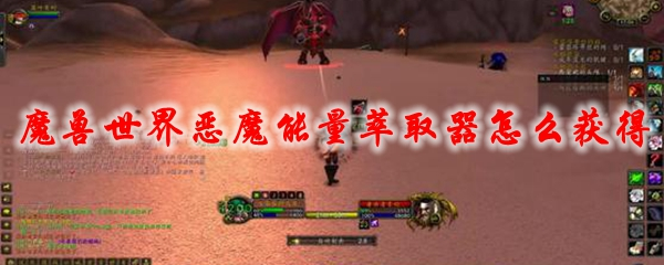 《魔兽世界》恶魔能量萃取器怎么获得