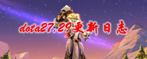 《dota2》7.29更新日志