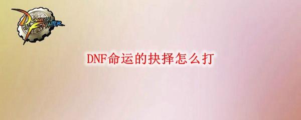 DNF命运的抉择怎么打