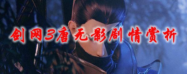 《剑网3》唐无影剧情赏析