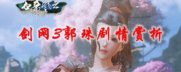 《剑网3》郭珠剧情赏析