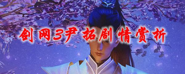 《剑网3》尹拓剧情赏析