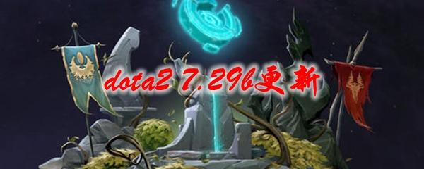 dota2 7.29b更新