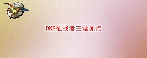 DNF征战者三觉加点