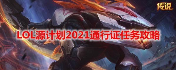 LOL源计划2021通行证任务攻略
