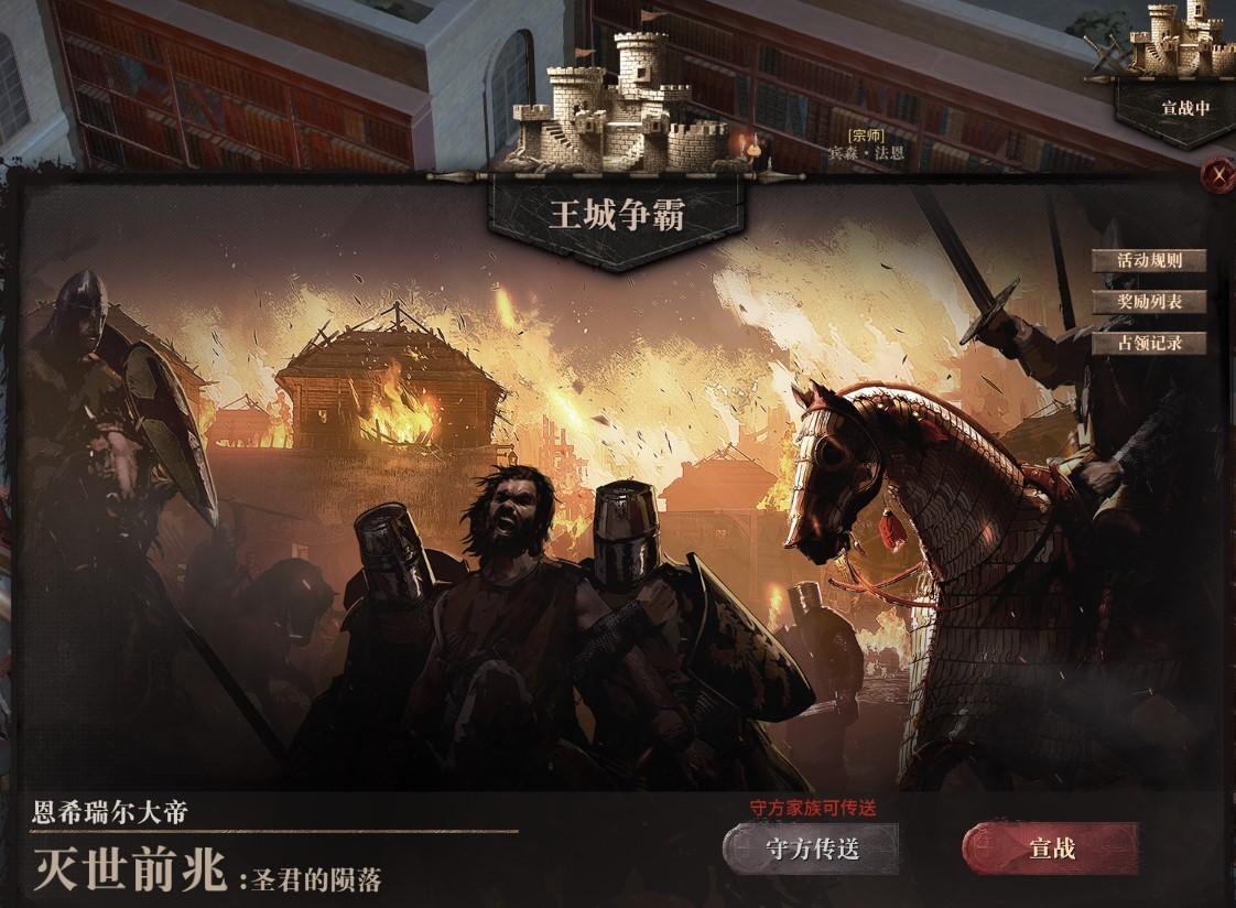 王城争霸——泰亚大陆的王者之战