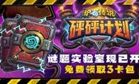 """《炉石传说》全新冒险模式""""谜题实验室""""开启 登录免费领取3卡包"""