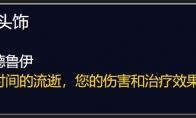 魔兽世界德鲁伊名字图片