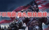 魔兽世界怀旧服战士t宏图片