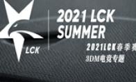 《LOL》2021LCK春季赛1月20日LSB