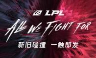 《LOL》2021LPL春季赛1月20日IG
