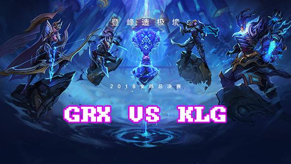 LOLS8总决赛10月1日GRX VS KLG比赛视频回顾