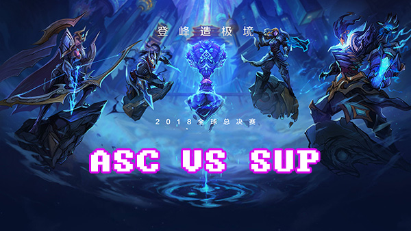 LOLS8总决赛10月2日ASC VS SUP比赛视频回顾
