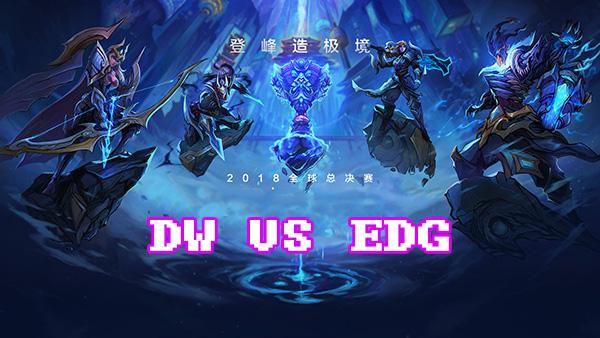 LOLS8总决赛10月2日DW VS EDG比赛视频回顾