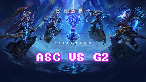 LOLS8总决赛10月2日ASC VS G2比赛视频回顾