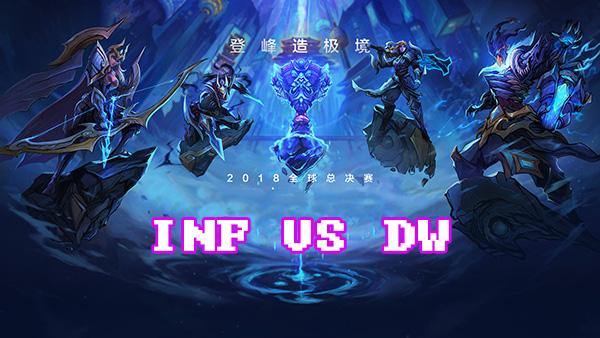 LOLS8总决赛10月4日INF VS DW比赛视频回顾