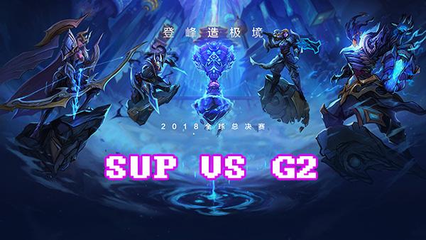 LOLS8总决赛10月4日SUP VS G2比赛视频回顾2