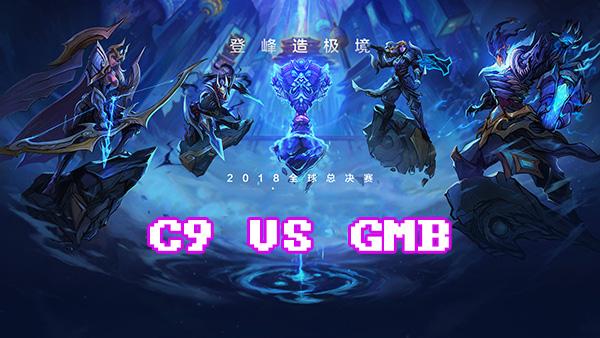 LOLS8总决赛10月6日C9 VS GMB比赛视频回顾