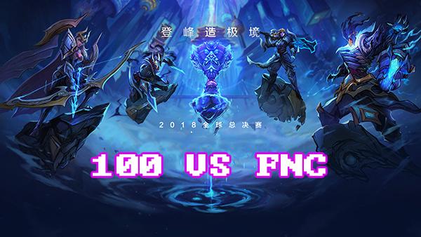 LOLS8总决赛10月11日100 VS FNC比赛视频回顾