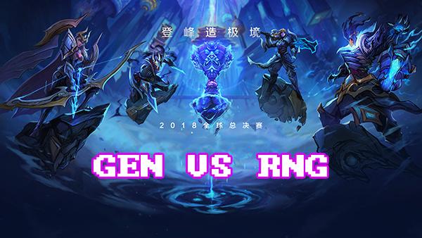 LOLS8总决赛10月11日GEN VS RNG比赛视频回顾