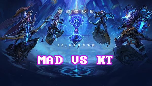 LOLS8总决赛10月12日MAD VS KT比赛视频回顾