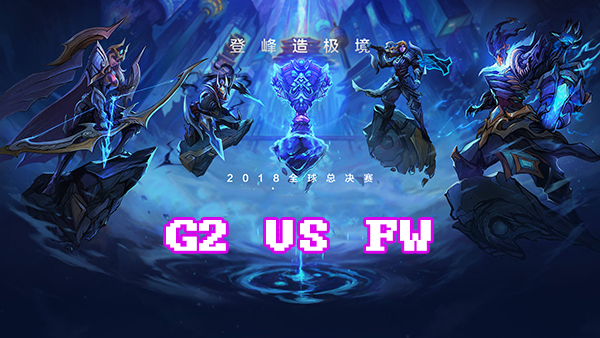 LOLS8总决赛10月13日G2 VS FW比赛视频回顾