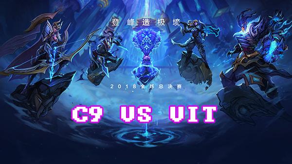 LOLS8总决赛10月14日C9 VS VIT比赛视频回顾