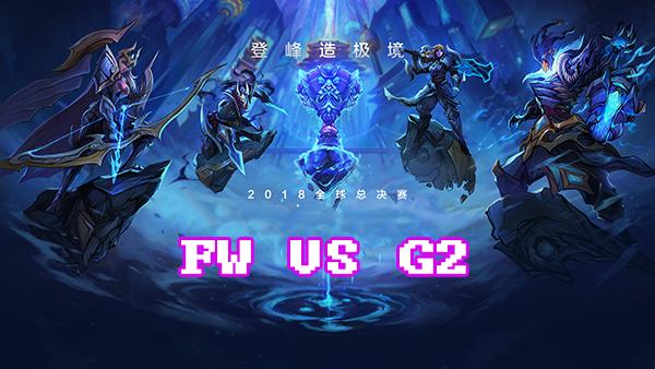 LOLS8总决赛10月15日FW VS G2比赛视频回顾