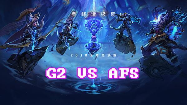 LOLS8总决赛10月15日G2 VS AFS比赛视频回顾