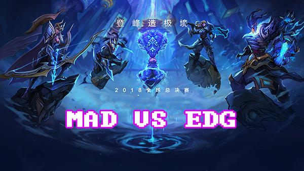 LOLS8总决赛10月16日MAD VS EDG比赛视频回顾