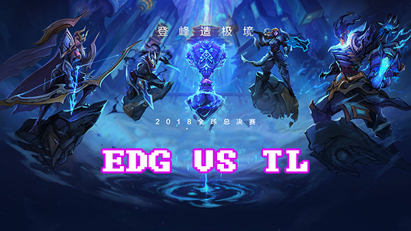 LOLS8总决赛10月16日EDG VS TL比赛视频回顾